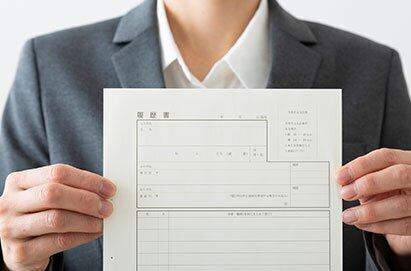 履歴書・職務経歴書の添削